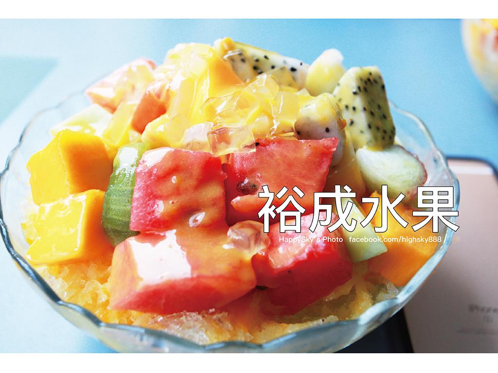 裕成水果.jpg