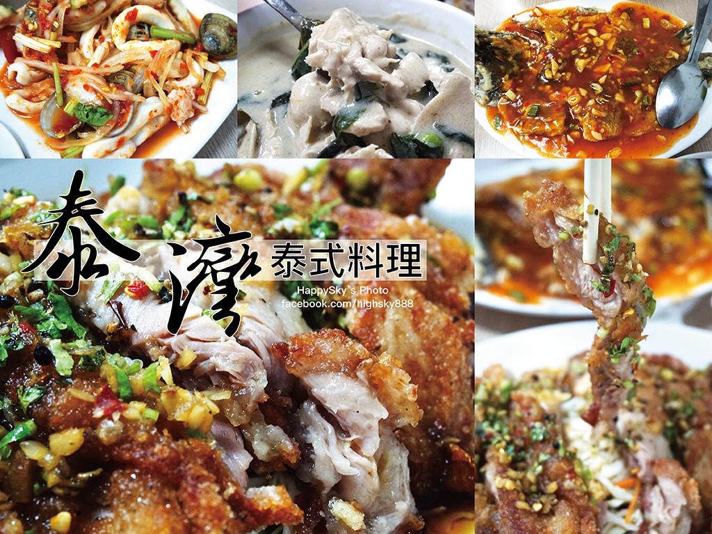泰灣泰式料理.jpg