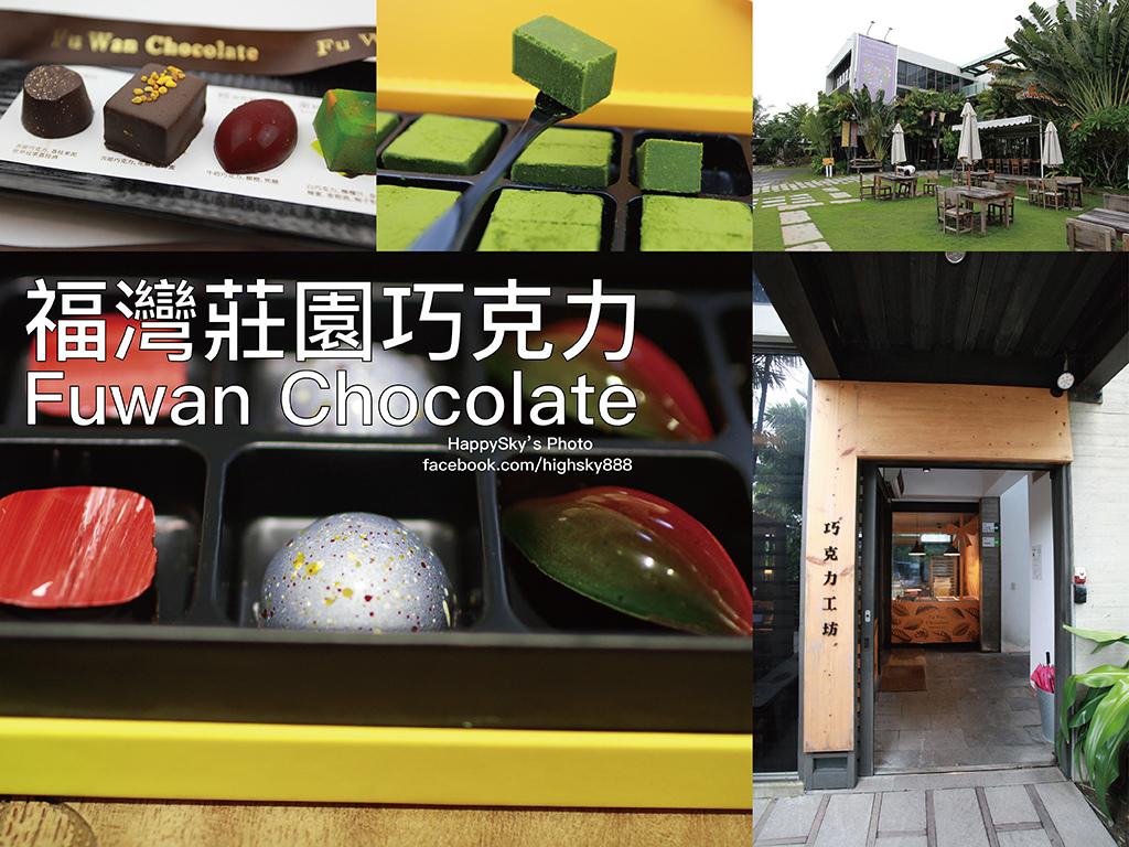 福灣莊園巧克力Fuwan Chocolate.jpg