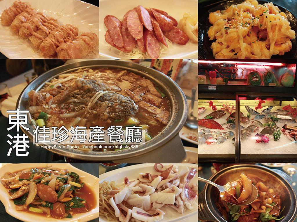 佳珍海產餐廳.jpg