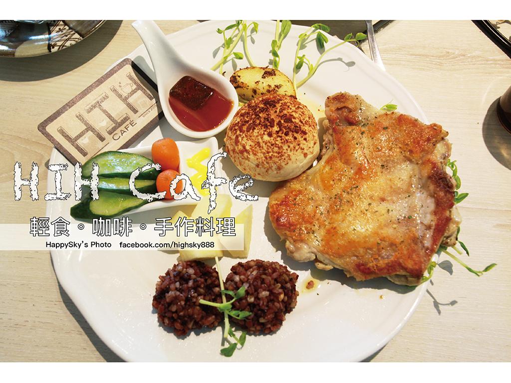 HIH Cafe.jpg