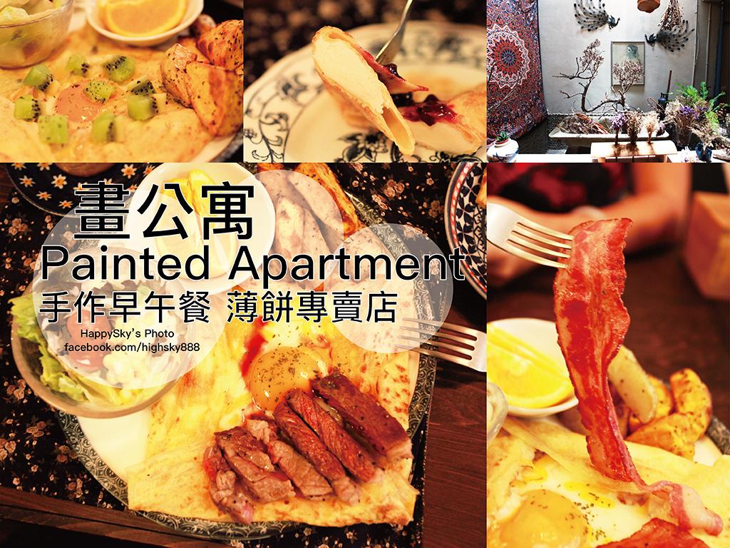 畫公寓.jpg