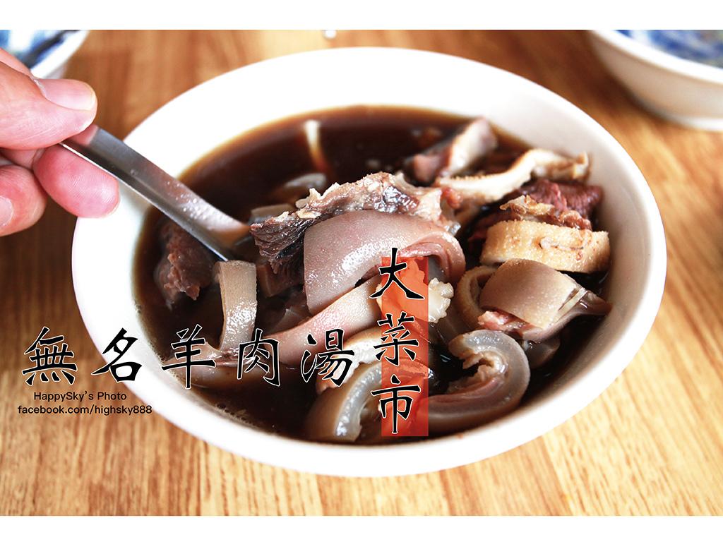 無名羊肉湯-大菜市.jpg
