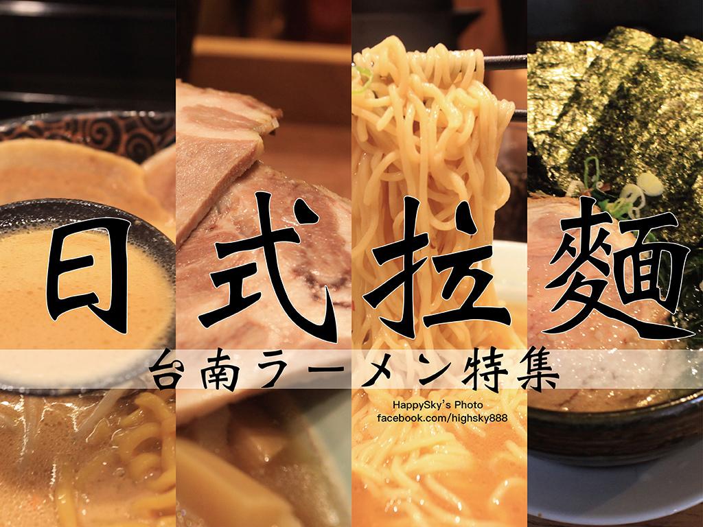 台南日式拉麵懶人包.jpg