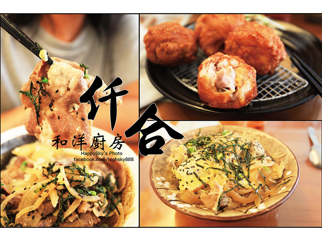 仟合 和洋廚房.jpg