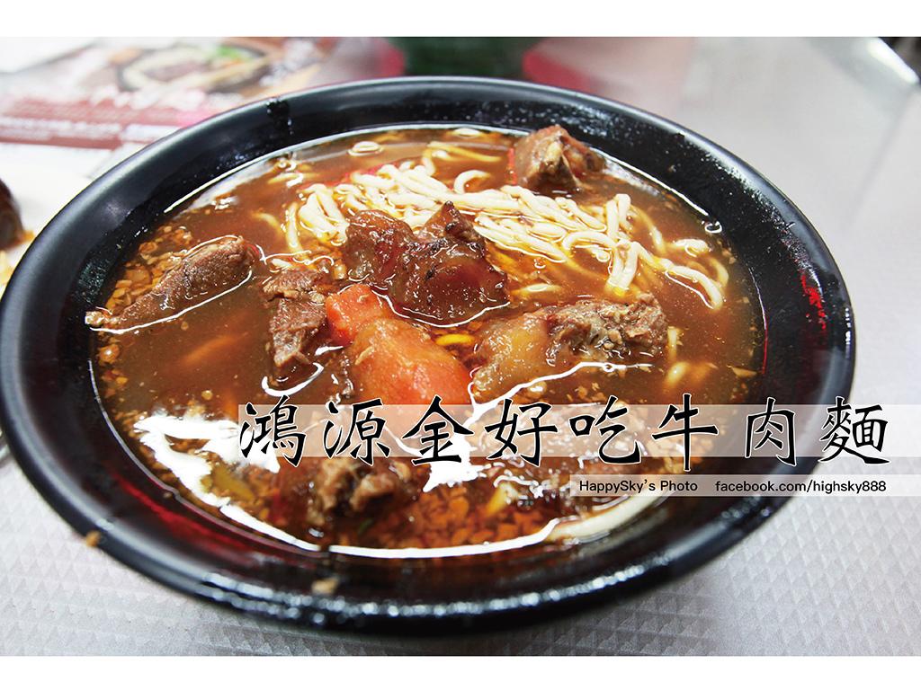 鴻源金好吃牛肉麵.jpg
