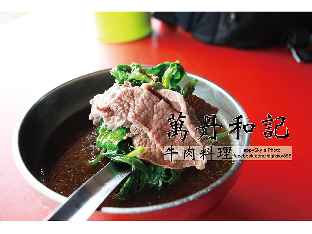 萬丹和記牛肉店.jpg