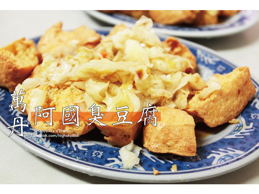 萬丹阿國臭豆腐.jpg