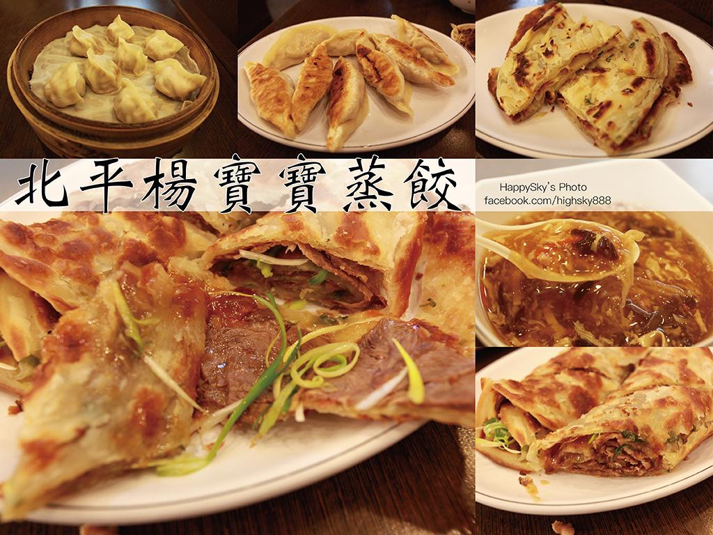 北平楊寶寶蒸餃.jpg