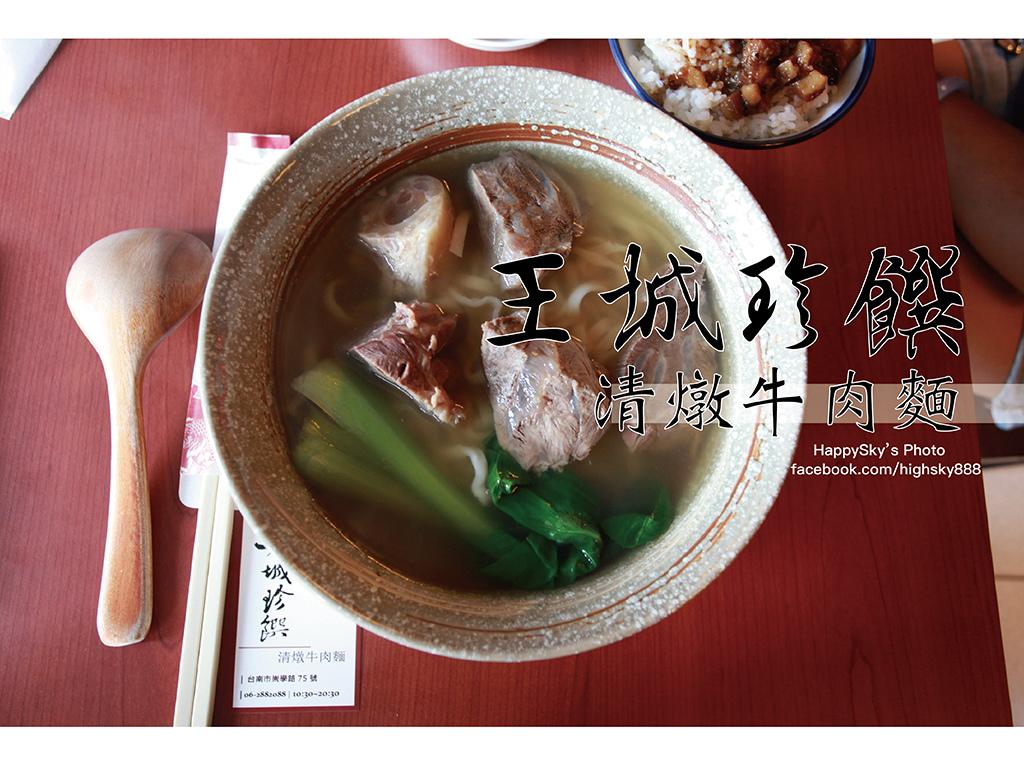 王城珍饌清燉牛肉麵.jpg