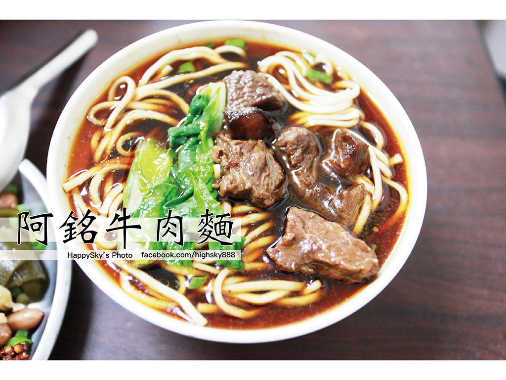 阿銘牛肉麵.jpg