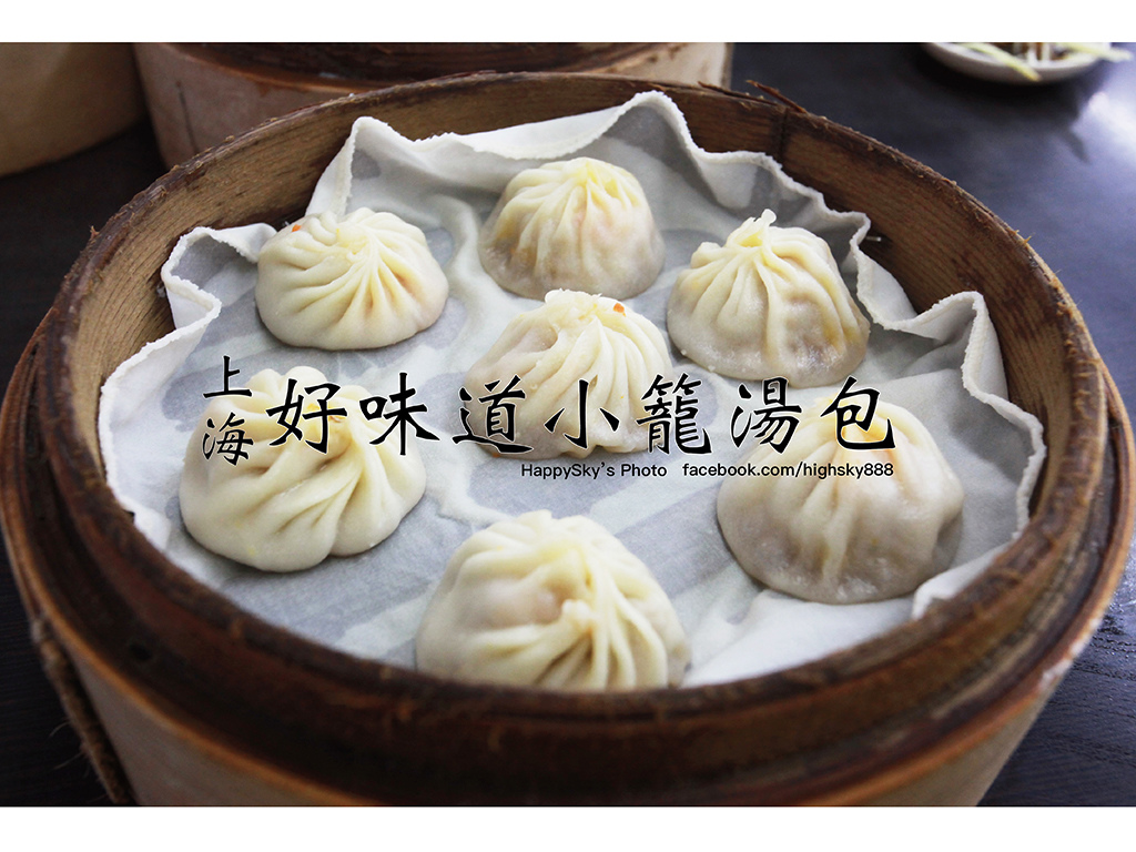上海好味道小籠湯包.jpg