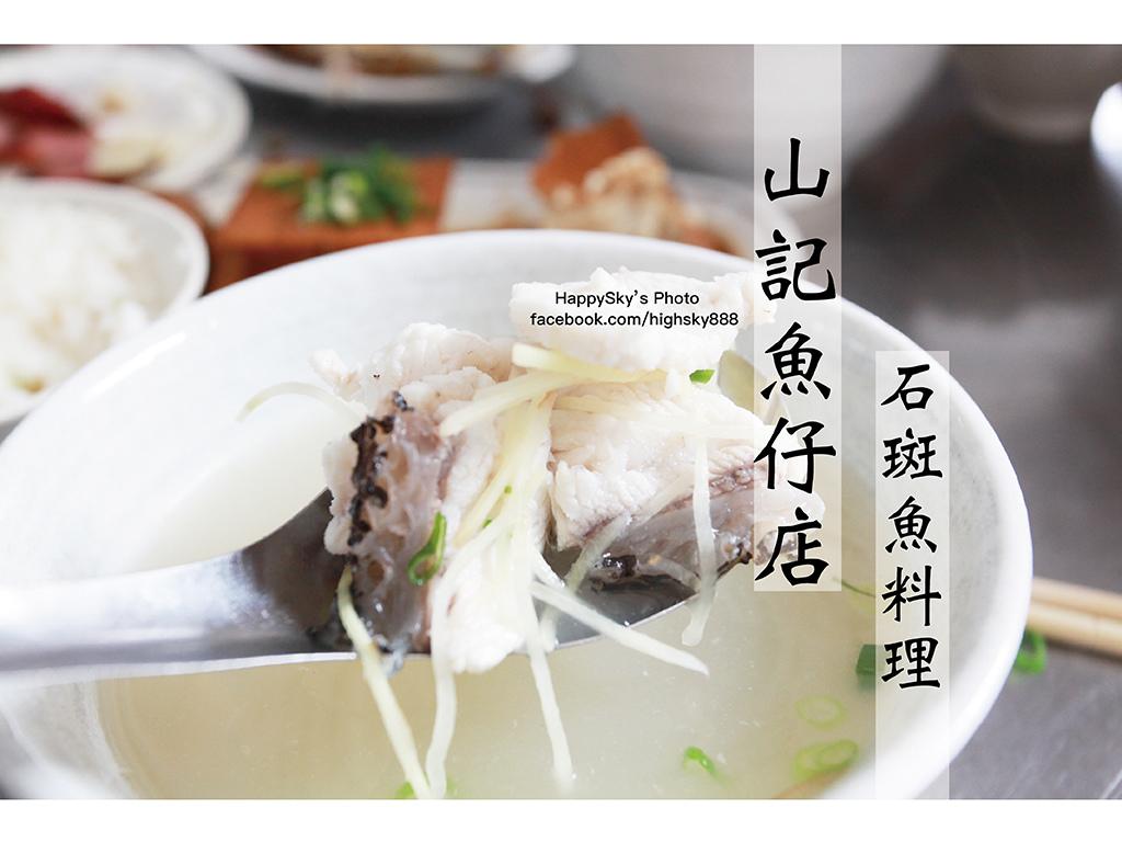 山記魚仔店.jpg