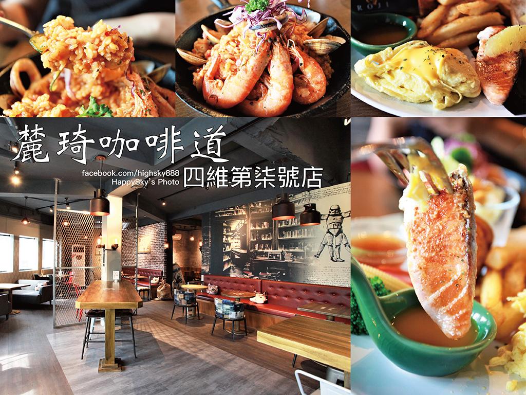 麓琦咖啡道-四維第柒號店.jpg