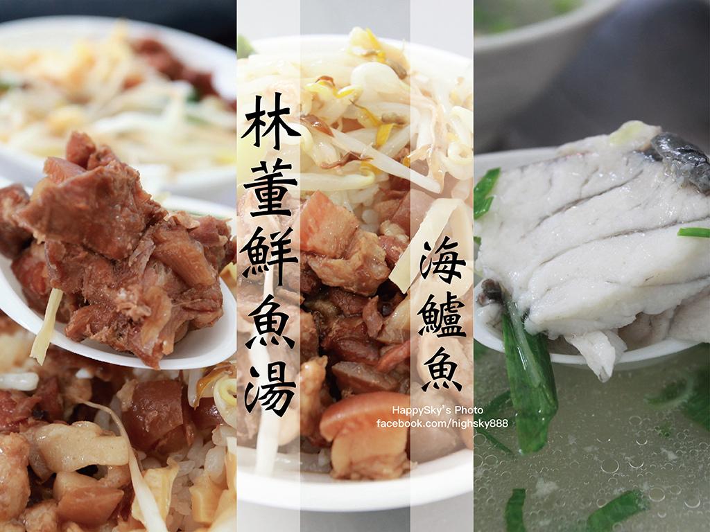 林董鮮魚湯.jpg