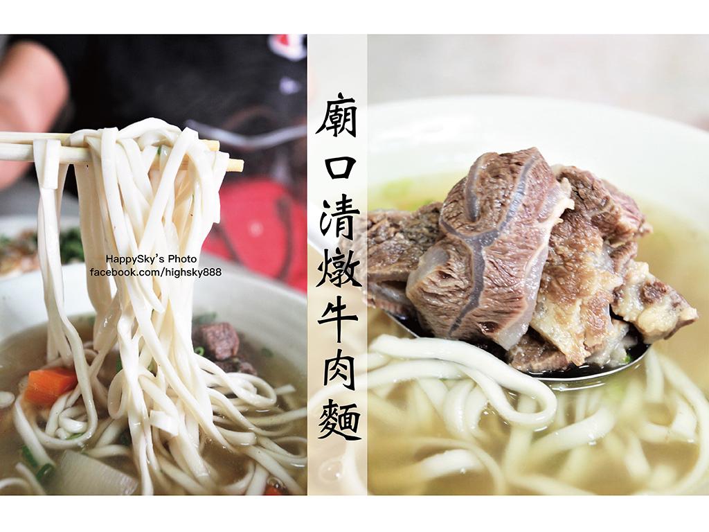 廟口清燉牛肉麵.jpg