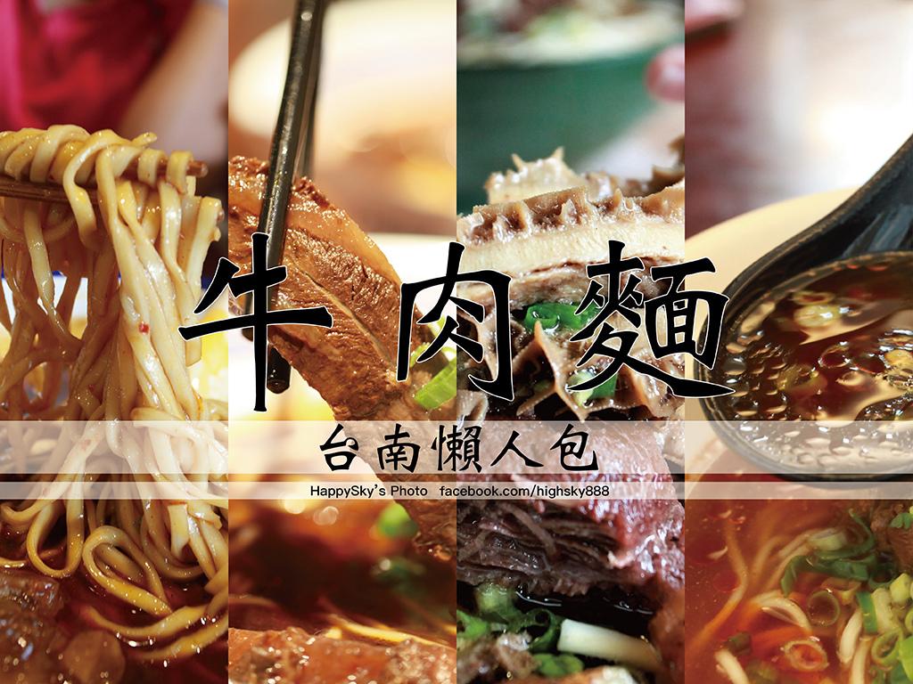 台南牛肉麵懶人包.jpg