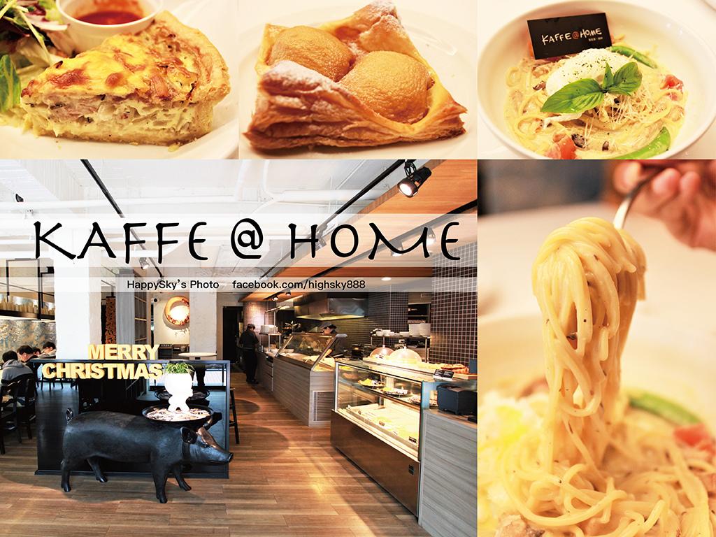KAFFE at HOME.jpg