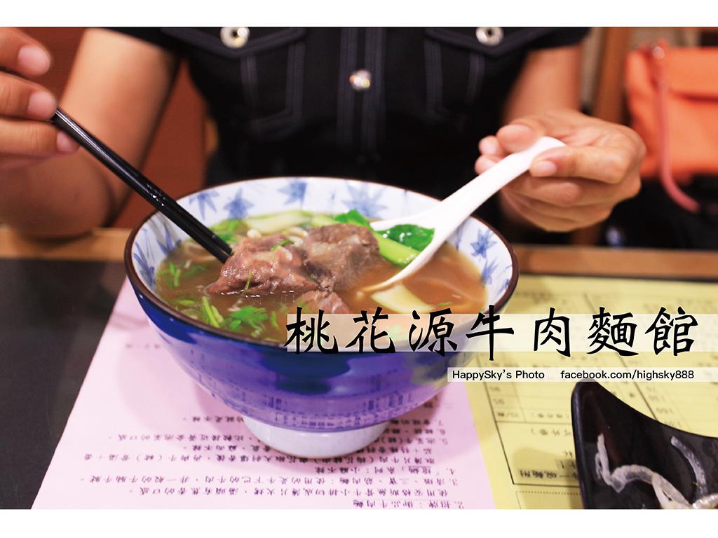 桃花源牛肉麵館.jpg