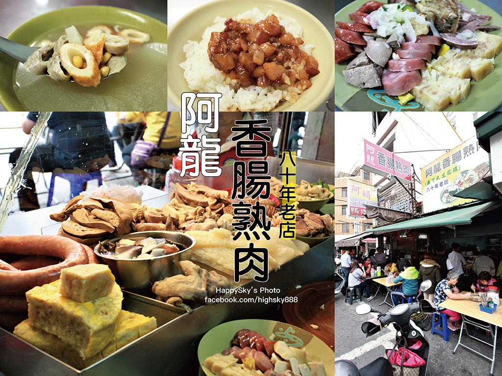 阿龍香腸熟肉.jpg