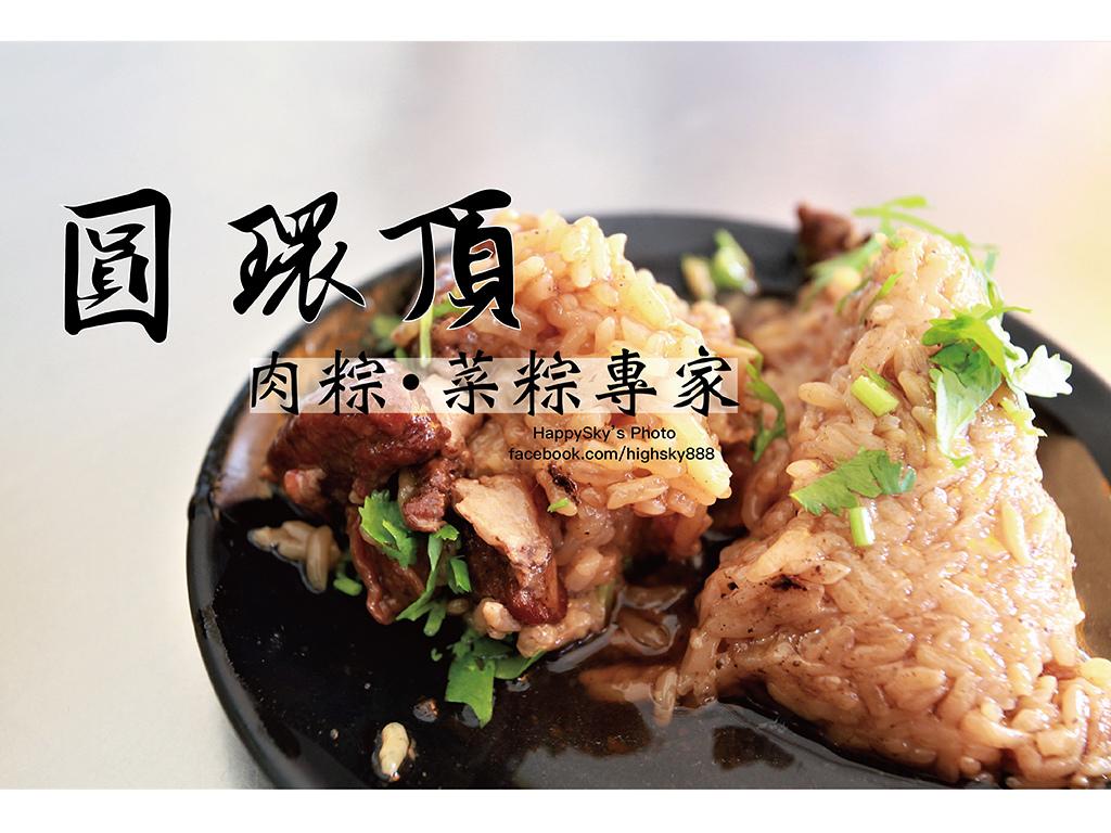 圓環頂肉粽菜粽專家.jpg