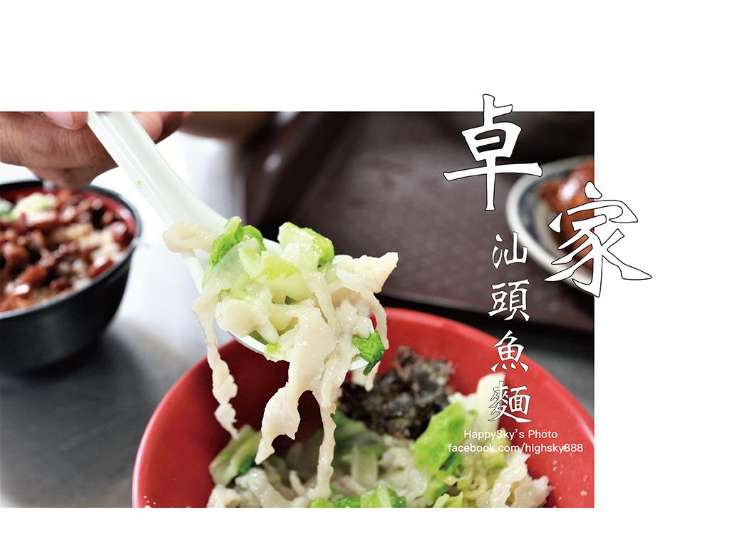 卓家汕頭魚麵.jpg