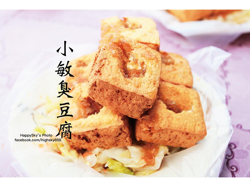 小敏臭豆腐.jpg