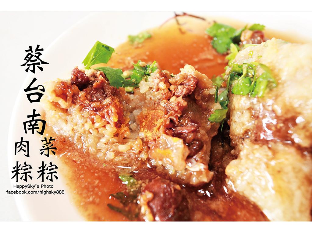 菜台南肉粽.jpg