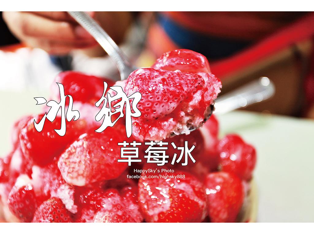 冰鄉-草莓冰.jpg