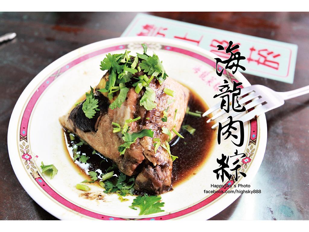 海龍肉粽.jpg