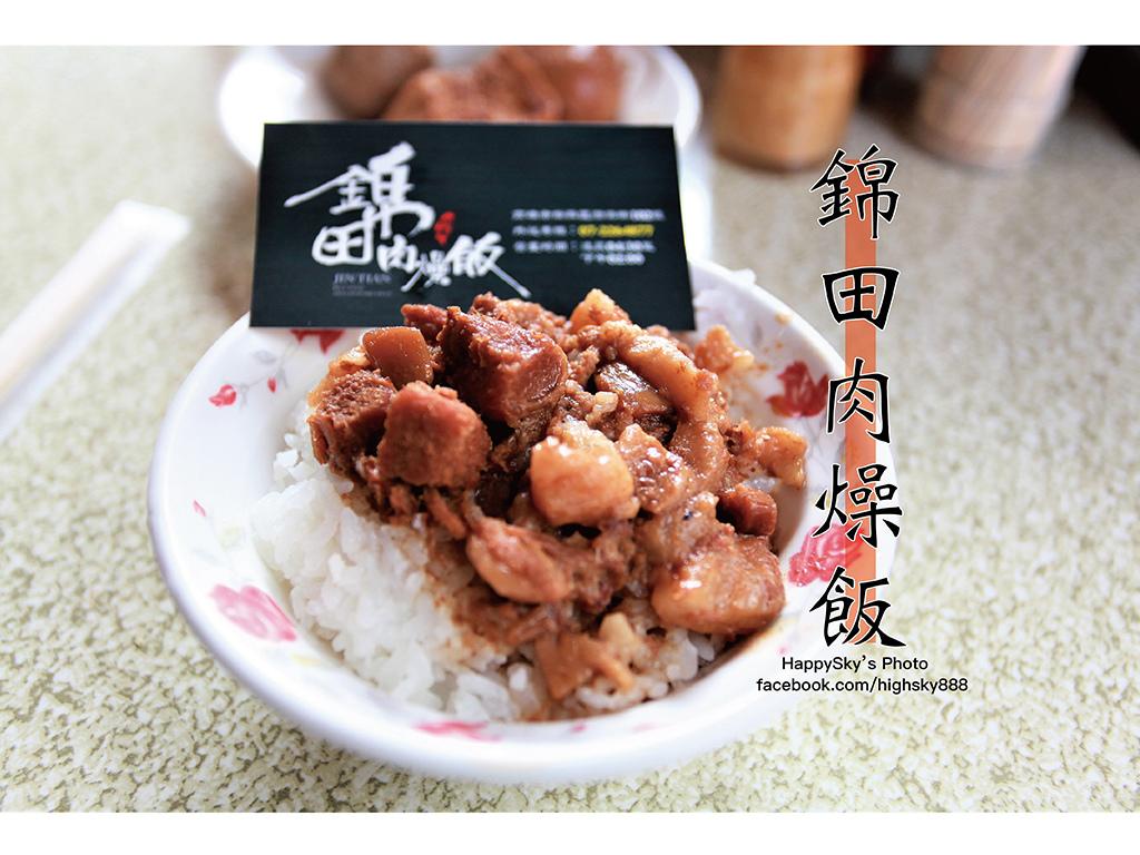 錦田肉燥飯.jpg