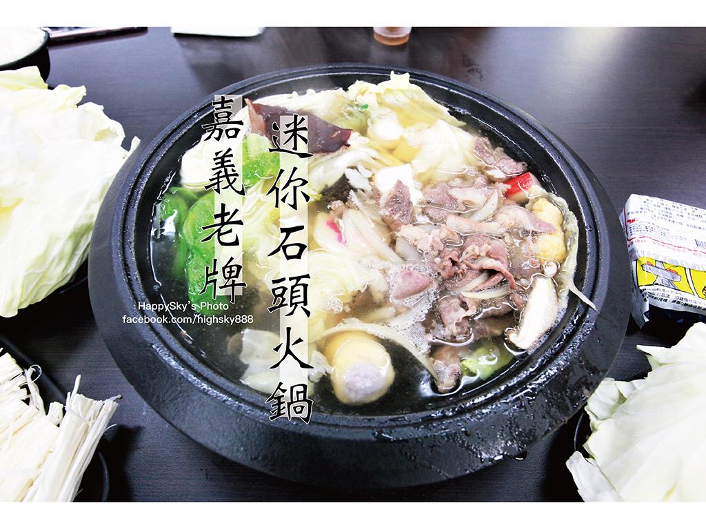 嘉義老牌迷你石頭火鍋.jpg