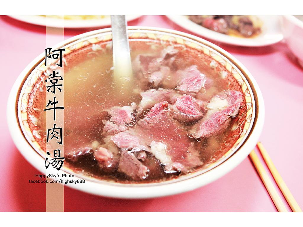 阿棠牛肉湯.jpg