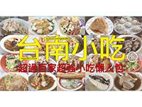 台南小吃懶人包.jpg