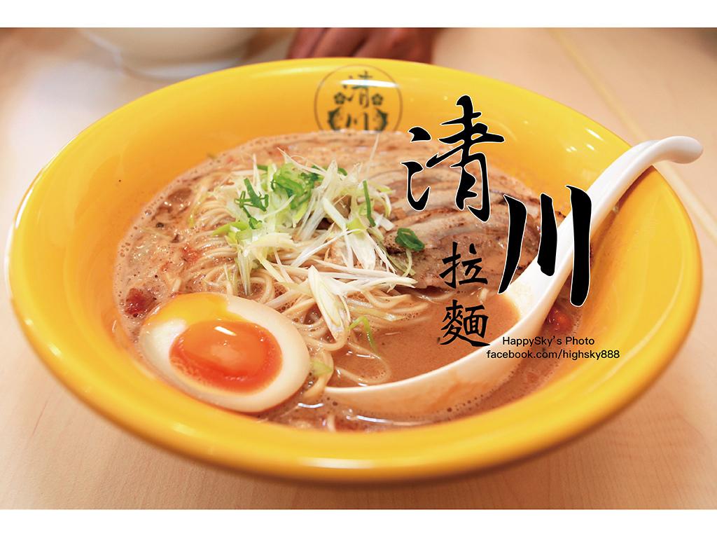 清川拉麵.jpg