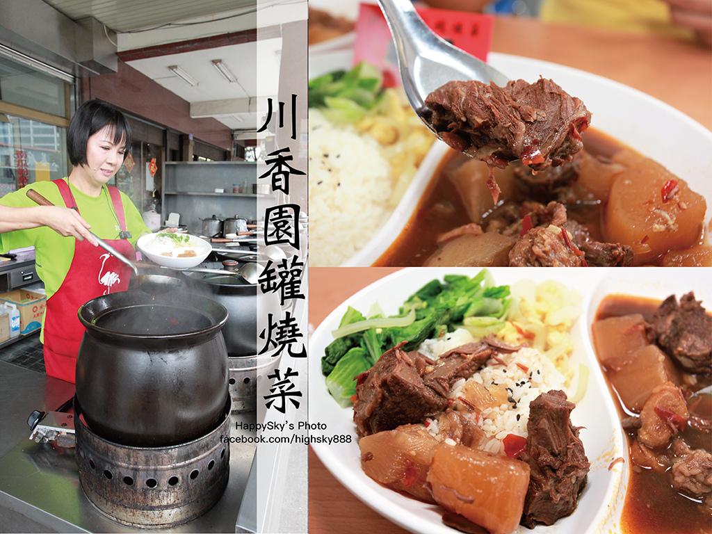 川香園罐燒菜.jpg