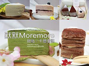 默默Moremore甜點.jpg