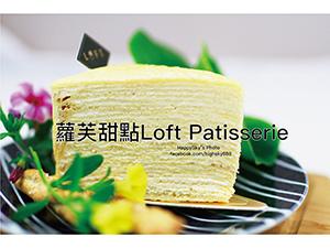 蘿芙甜點Loft Patisserie.jpg