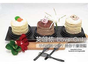 艾薇依 Love Only.jpg