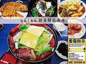 韓屋韓式廚房.jpg