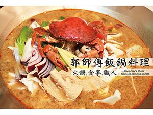 師傅飯鍋料理.jpg