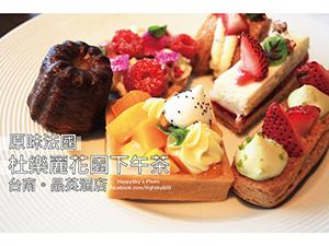 台南晶英酒店「原味法國-杜樂麗花園下午茶」.jpg