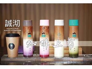 誠沏 咖啡上市.jpg