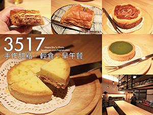 3517手作甜點。輕食.jpg