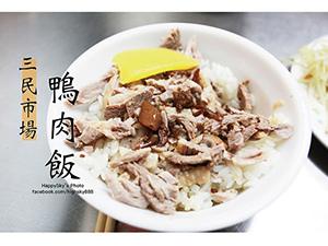 三民市場鴨肉飯.jpg