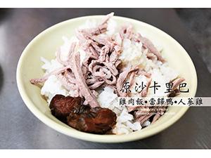 原沙卡里巴 雞肉飯、當歸鴨、人蔘雞.jpg