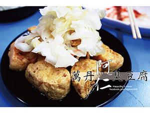 萬丹阿仁臭豆腐.jpg