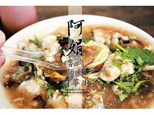 阿娟肉粽、魯麵.jpg