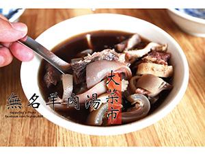 無名羊肉湯 - 大菜市.jpg