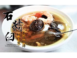 石精臼蚵仔煎、香菇飯湯.jpg